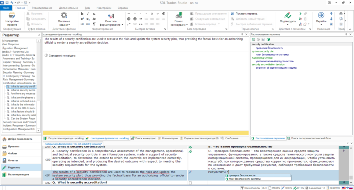 Trados studio скрин экрана